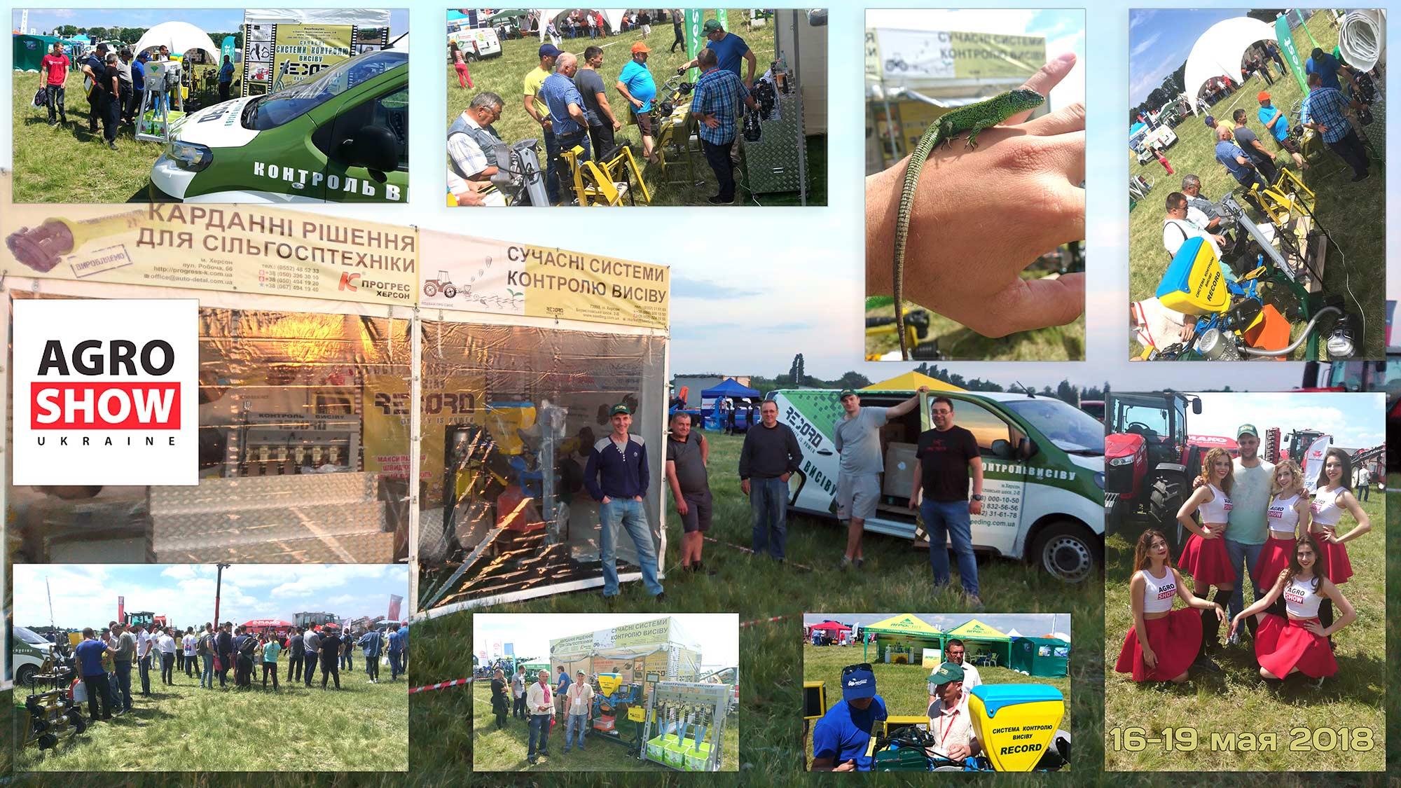 16-19 мая 2018 на территории аэропорта в г. Черкассы Предприятие ООО Трак приняло участие в международном агропромышленном экспо-фесте AGROSHOW Ukraine 2018.
