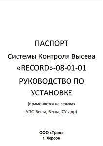 Паспорт СКВ Record 08-01-01