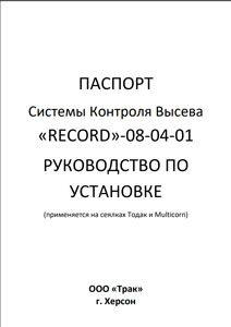 Паспорт СКВ Record 08-04-01 (ТОДАК)
