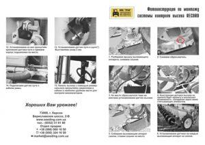 Фото инструкция по монтажу системы на сеялку УПС