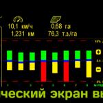 Пример работы системы контроля высева Record для сеялок точного высева