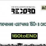 160toEND инструкция, как добавить новый датчик в систему Рекорд