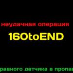 Замена датчика на системе РЕКОРД