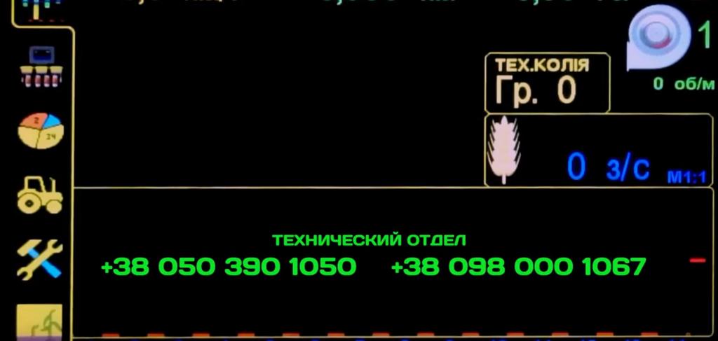 калибровка датчика пути по трактору или GPS для зерновой системы RECORD