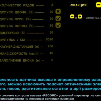 ФРАКЦИЯ в системе контроля высева рекорд