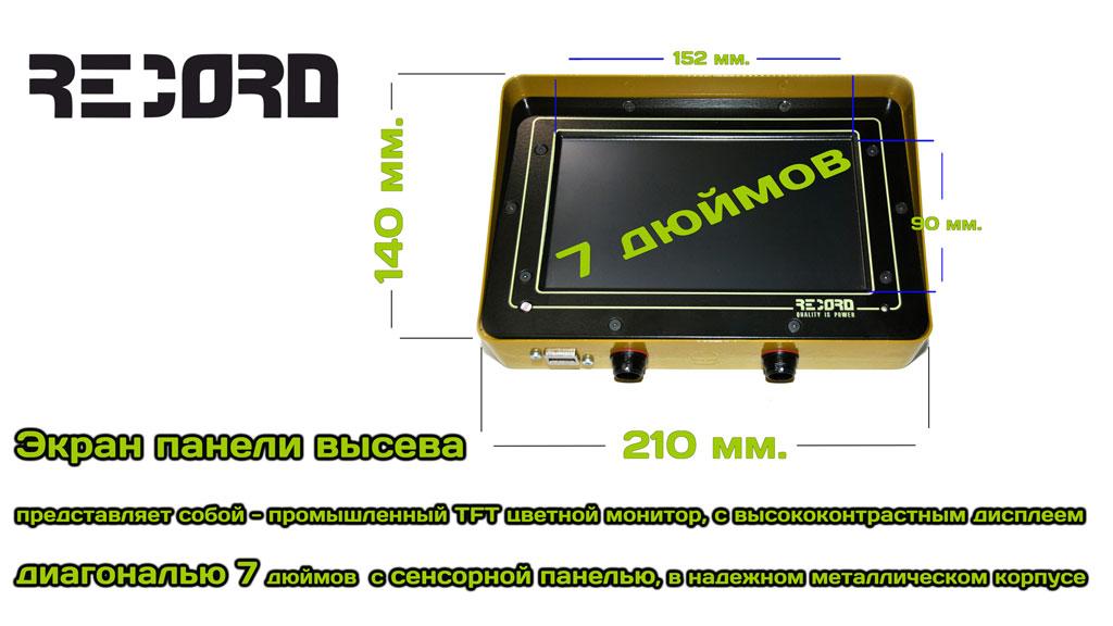 RECORD, FS32, FS30, FS25, FS38, система контроля высева, зерновая сеялка, пневматика. Датчики семян, на забивание, рекорд, трак, херсон, сплошной посев, сигнализация на сеялку