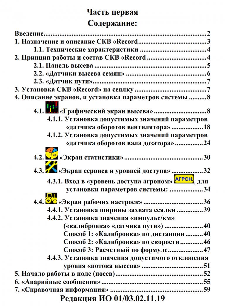 Инструкция по эксплуатации СКВ «RECORD» на зерновых сеялках