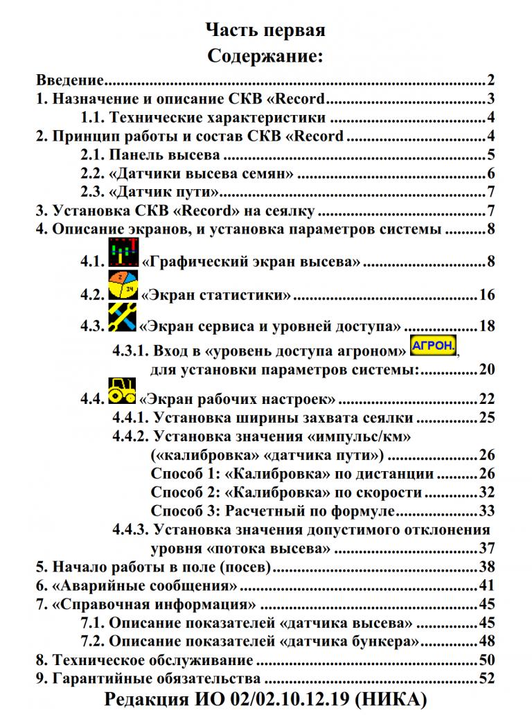 Инструкция по эксплуатации СКВ «RECORD» на механических зерновых сеялках