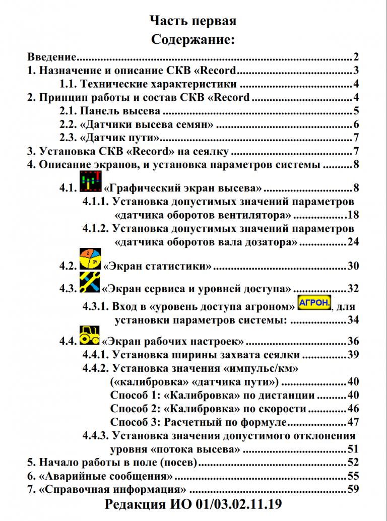 инструкции рекорд, зерновые сеялки, скв на зерновых сеялках