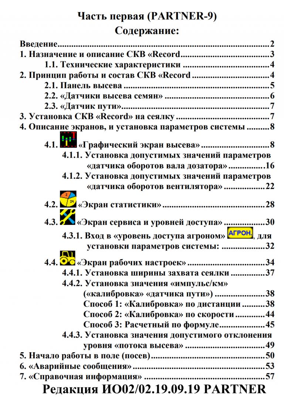 Инструкция по эксплуатации СКВ «RECORD» на сеялках точного высева