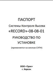 Паспорт СКВ Record 08-08-01(СУПН)